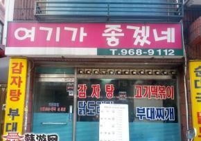 庆熙大这里真好美食小店