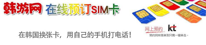 韩游网在线预订SIM卡