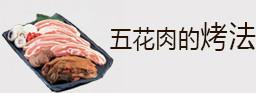 韩国烤五花肉的吃法2