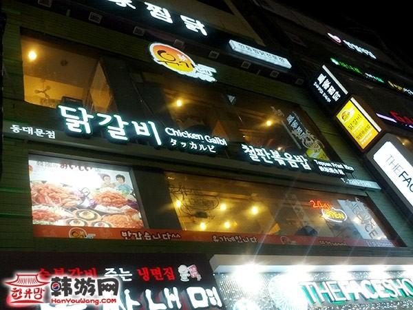 韩国美食柳家鸡排1