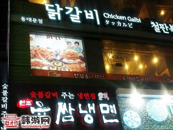 韩国美食柳家鸡排7