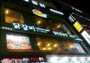东大门柳家铁板鸡美食店
