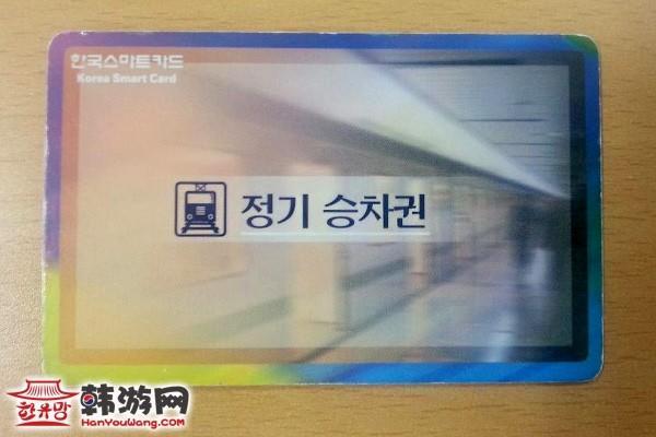 韩国首尔地铁月票