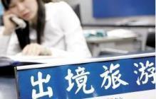 出境旅游:中国出入境相关规定