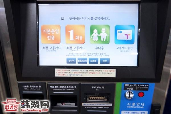 韩国T-money交通卡充值