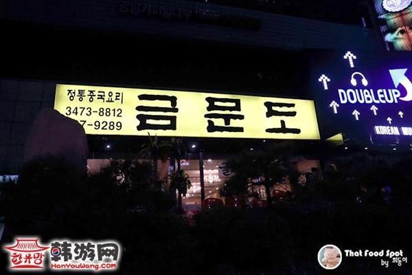 韩国江南金门岛中国餐厅