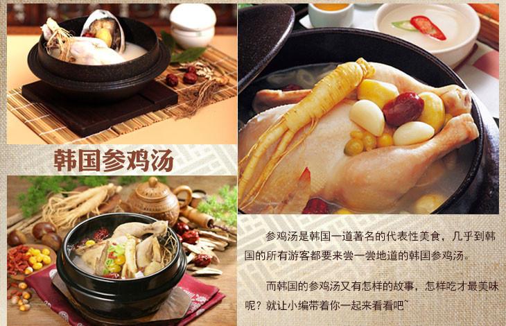 韩国参鸡汤的吃法1