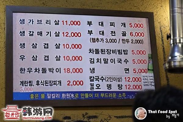 韩国江南手大的富人家菜单
