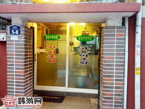 外大青花鱼料理专卖店_韩国美食_韩游网