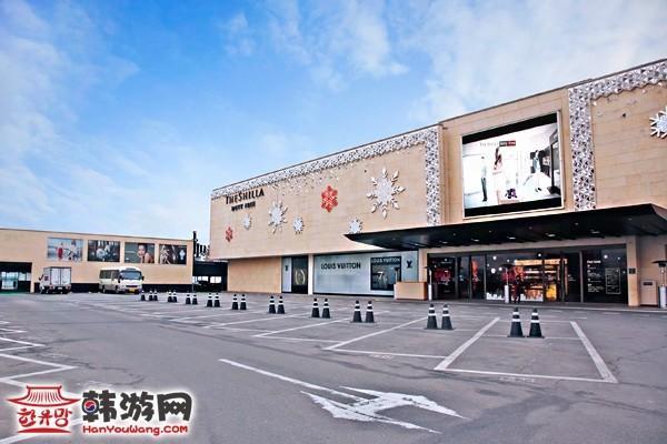 新罗免税店