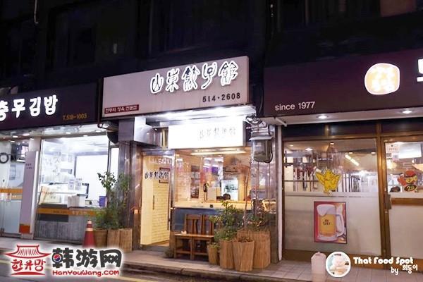 新沙洞山东饺子馆_韩国美食_韩游网