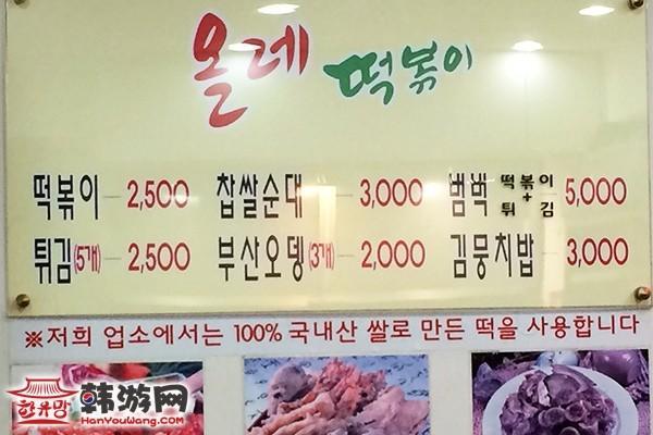 超赞年糕小店_韩国美食_韩游网