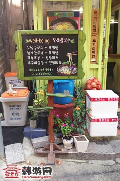 韩国外大五色面条店1