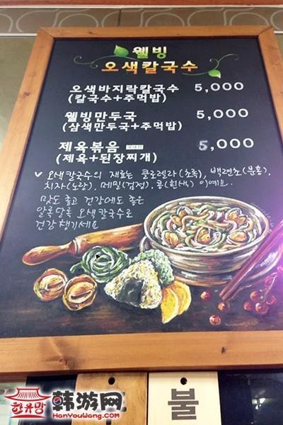 韩国外大五色面条店2
