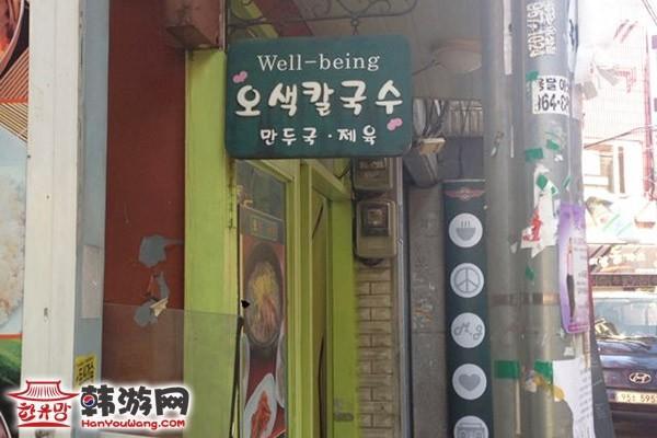 韩国外大五色面条店17