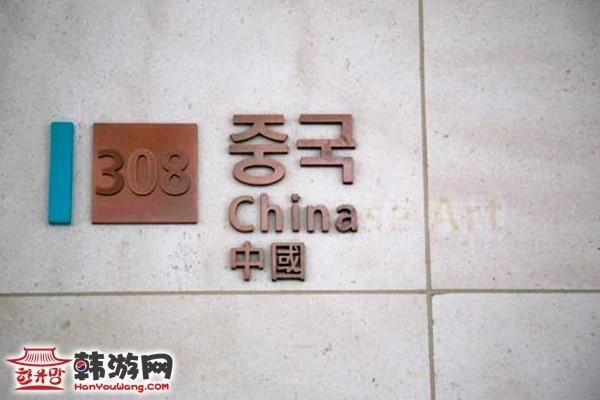 国立中央博物馆25