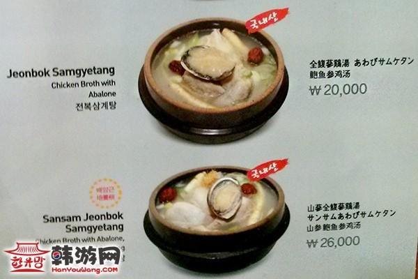 高丽参鸡汤(市厅本店)_韩国美食_韩游网