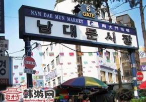 南大门市场