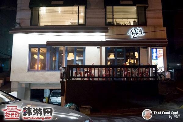 新沙洞韩式酒肆sanho28