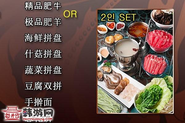 韩国小肥羊国际连锁店11