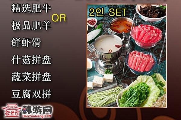 韩国小肥羊国际连锁店12