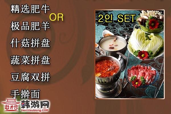 韩国小肥羊国际连锁店14