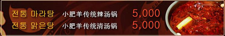 韩国小肥羊国际连锁店24