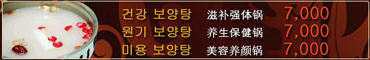 韩国小肥羊国际连锁店25