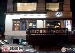 江南新沙洞韩式酒肆sanho