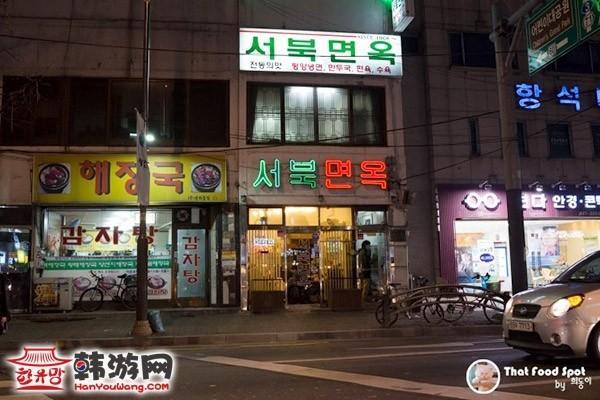首尔九宜洞西北面馆_韩国美食_韩游网