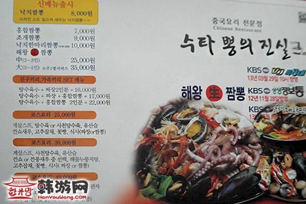 天下一味美食店_韩国美食_韩游网