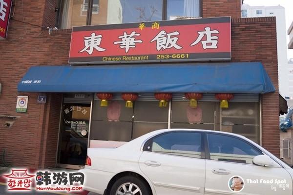 釜山東華飯店_韓國美食_韓遊網
