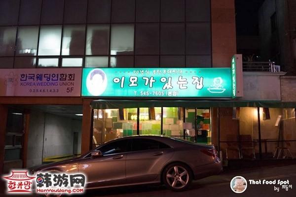 江南论岘洞'姨妈的店'部队火锅_韩国美食_韩游网