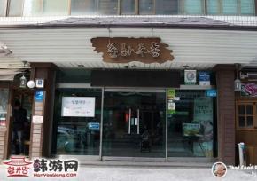 江南春夏秋冬韩餐馆