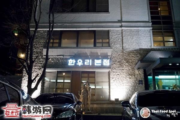 韩国论岘洞天下一味家本店1