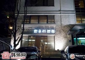 江南论岘洞天下一味家韩餐店