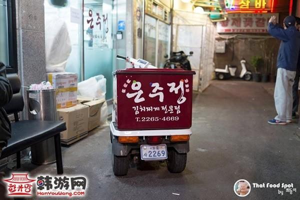 乙支路银珠亭韩餐馆_韩国美食_韩游网