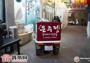 乙支路银珠亭韩餐馆