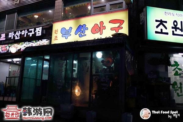 """江南论岘洞""""釜山鮟鱇鱼""""店_韩国美食_韩游网"""