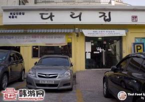 釜山Dali韩式小吃店
