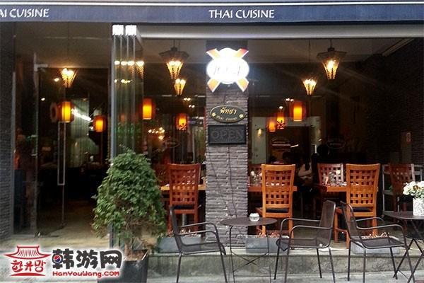 梨泰院PATAYA泰国餐厅_韩国美食_韩游网