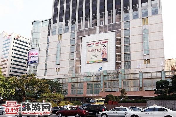 乐天免税店各分店介绍_韩国购物_韩游网