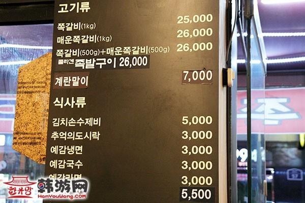 水原预感猪排骨连锁店_韩国美食_韩游网