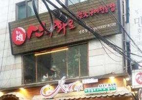 新村赛吧自助烤肉店