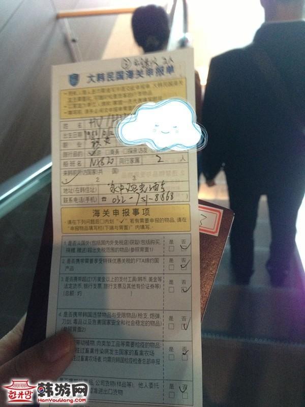 9:35分(北京时间)飞机起飞-–—14:05 (首尔时间)到达