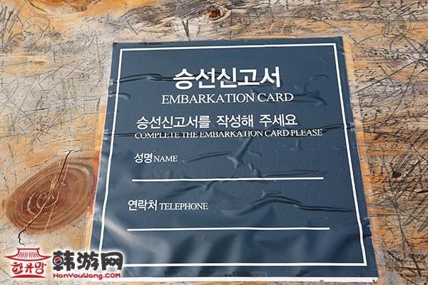韩国E•LAND(依恋)汉江游览船8
