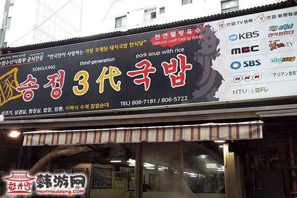 釜山松亭3代猪肉汤饭_韩国美食_韩游网
