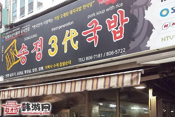 釜山松亭3代猪肉汤饭11