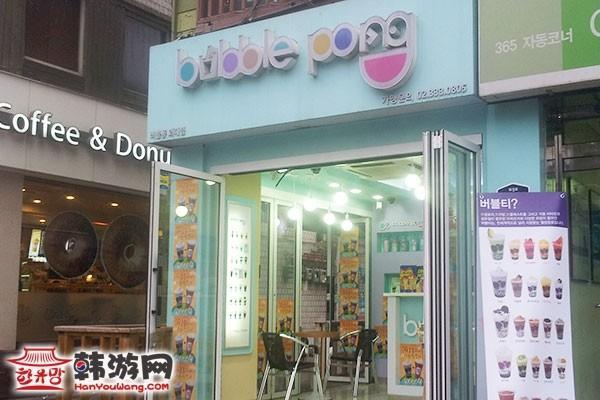外大Bubble Pong珍珠球甜品店_韩国美食_韩游网