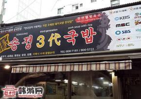 釜山松亭3代猪肉汤饭